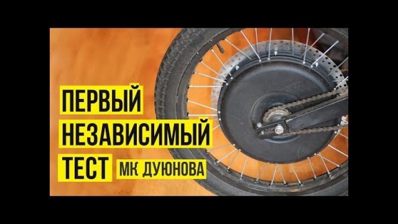 МК Дуюнова ¦ Первый независимый тест ¦ Неожиданный поворот