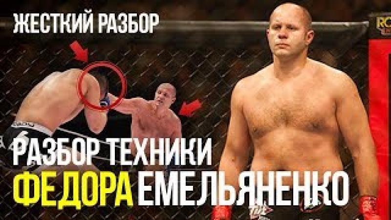 Хитрости и техники Федора Емельяненко. Жесткий разбор