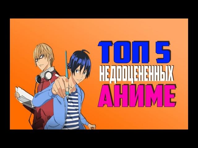 Топ 5 Недооцененных аниме