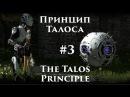 Сломай голову или Принцип Талоса Серия 3 The Talos Principle Комната № 6 7 Крыло А