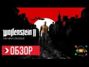 ОБЗОР Wolfenstein 2 The New Colossus Review