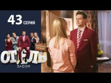 Отель Элеон - Серия 1 сезон 3 - комедия HD