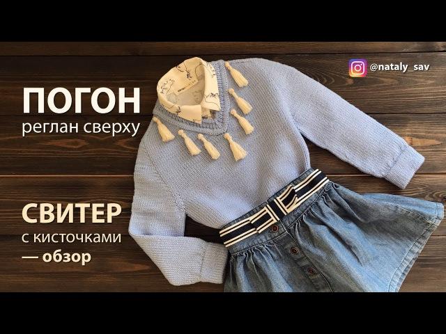 Реглан ПОГОН сверху спицами — обзор детского свитера с кисточками (экспресс мастер-класс)