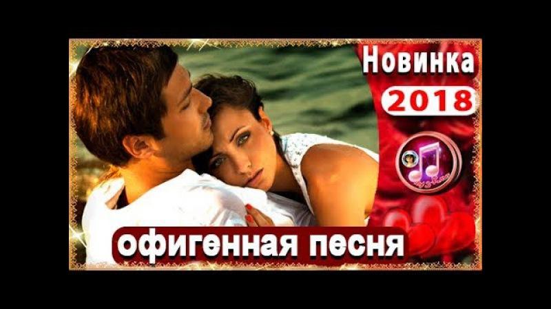 Игорь Виданов 💓 Лето ❤️ Обалденная Песня - Новинка 2018 ❤️