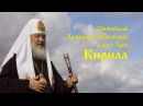 Святейший Патриарх Кирилл Проповедь День преставления преп Сергия игумена Ра