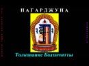 НАГАРДЖУНА Толкование Бодхичитты аудиокнига