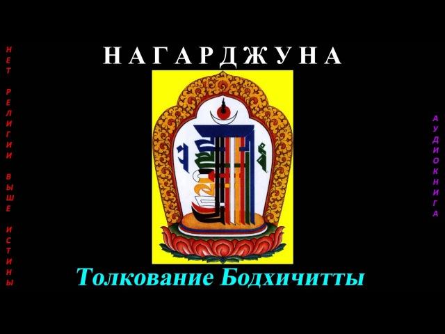 НАГАРДЖУНА - Толкование Бодхичитты (аудиокнига)