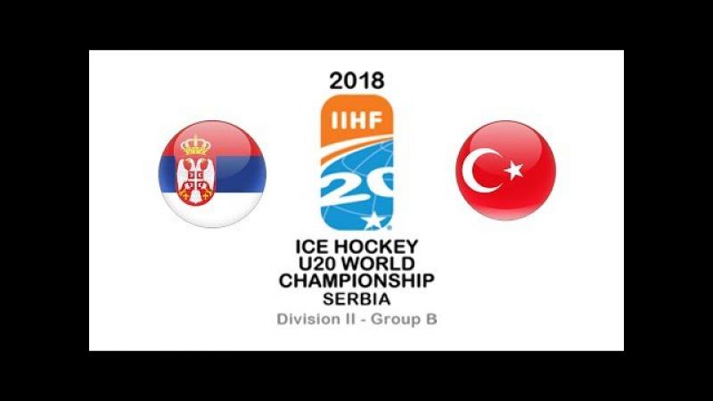 МЧМ-2018. IIB дивизион. Сербия - Турция