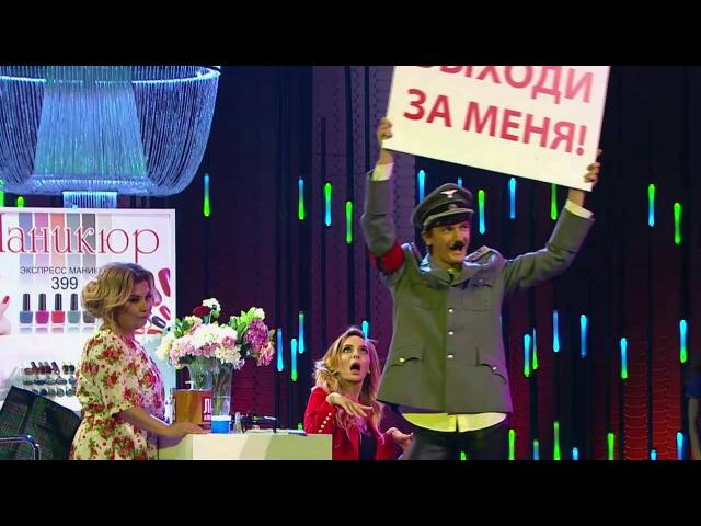 Камеди Вумен - Война маникюрщиц (Гитлер на каблуках) из сериала Comedy Woman смотреть б...