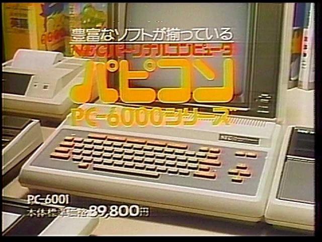 CM NEC パピコン PC-6000シリーズ 1982年