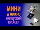 Имперский Крейсер Мини Звездные Войны Микро Имперский крейсер Лего Мини Самоде