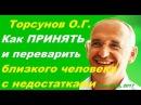 """Торсунов О.Г. Как ПРИНЯТЬ и """"переварить"""" БЛИЗКОГО ЧЕЛОВЕКА с НЕДОСТАТКАМИ"""