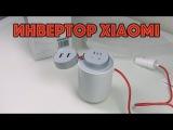 Инвертор в машину от Xiaomi