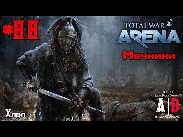 Total War: Arena ❤ Тотал Вар Арена ❤88 Мечники и Верцингеториг X лвл.Пехота покорителей ...
