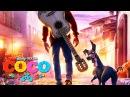 Тайна Коко 2017. Смотреть мультфильм Тайна Коко онлайн