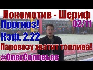 Локомотив - Шериф. Прогноз и ставка