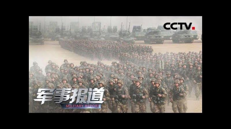 《军事报道》 20180103 中央军委举行2018年开训动员大会 习近平向全军发布训令 | CCTV