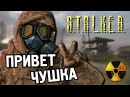 Здарова сталкер Arma 3 ArmStalker RP