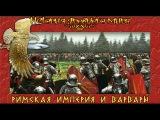 Римская империя и варвары (рус.) История древнего мира