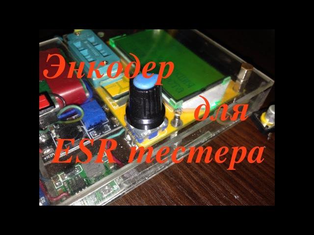 Энкодер для ESR метра, транзистор тестер Т4 Т3 на AtMega 328p