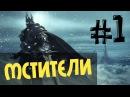 Игра Мстители ВКонтакте 1 НАЧАЛО ПУТИ!