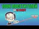 100000 ПОСЕТИТЕЛЕЙ ЗА 10 МИНУТ - НАКРУТКА ВК 2017