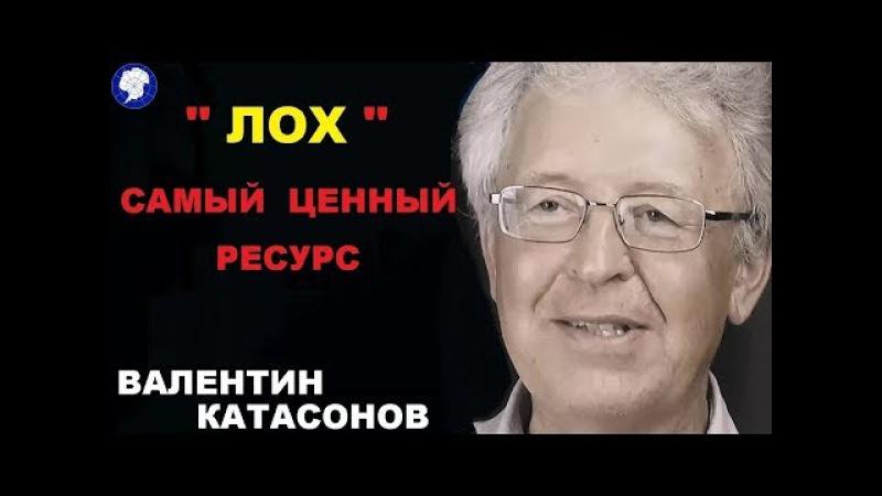 Валентин Катасонов КОРОЛЬ ТО ГОЛЫЙ 18 10 2017