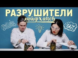 Разрушители лайфхаков Рецепты Bon Appetit