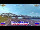 Cтрим Euro Truck Simulator 2 RusMap 1
