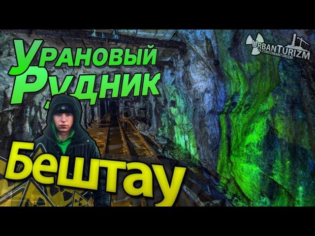 Заброшенный урановый рудник. Пятигорск. Бештау. Сталк с МШ \ Abandoned uranium mine
