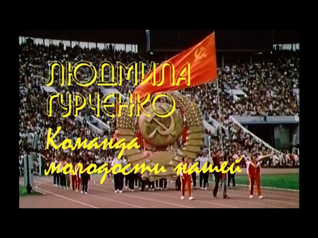 Команда молодости нашей. Людмила Гурченко Баллада о спорте, 1979. Clip. Custom