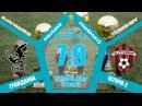 Ole Gold Cup 6x6 VIII сезон. 1/8 ПЛЕЙ-ОФФ. ГРАЖДАНКА ЮНАЙТЕД - ШТУРМ-2