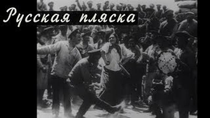 Русская пляска Барыня запись 1911 года