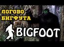 Логово БИГФУТА И страшно и смешно BIGFOOT