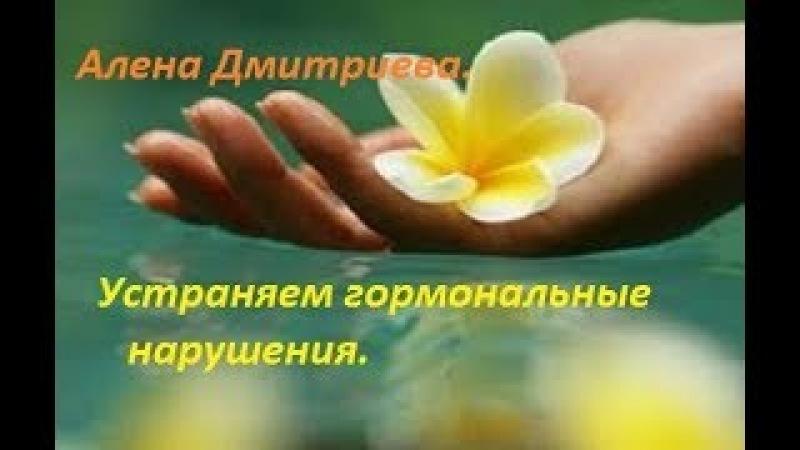 Устраняем гормональные нарушения. Алена Дмитриева.