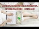Секреты заработка в интернет. 4-5 месяцев = от 100 000 руб.