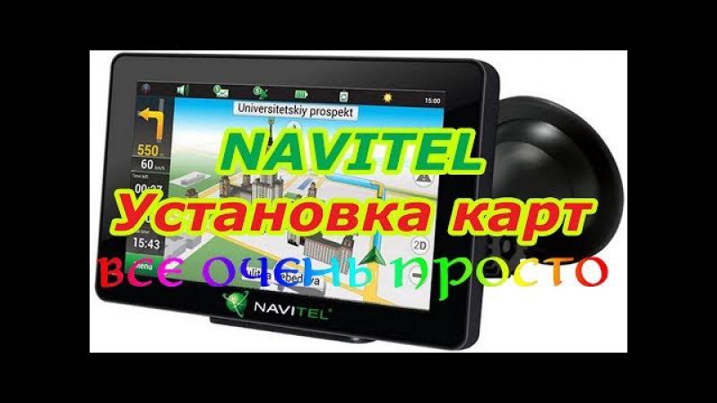 Обновление программы NAVITEL на автомобильном навигаторе под управлением WINDOWS CE