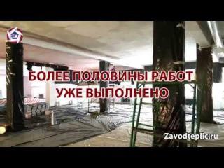 РЕМОНТ ОФИСА ЗАВОД ГОТОВЫХ ТЕПЛИЦ
