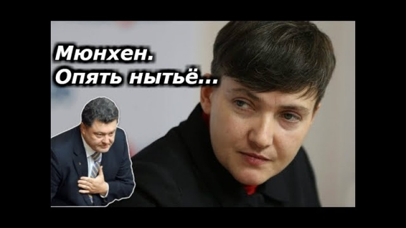 Савченко. Мюнхенские сопли Порошенко.