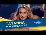 TAYANNA - Леля. Фінал. Національний відбір на Євробачення-2018
