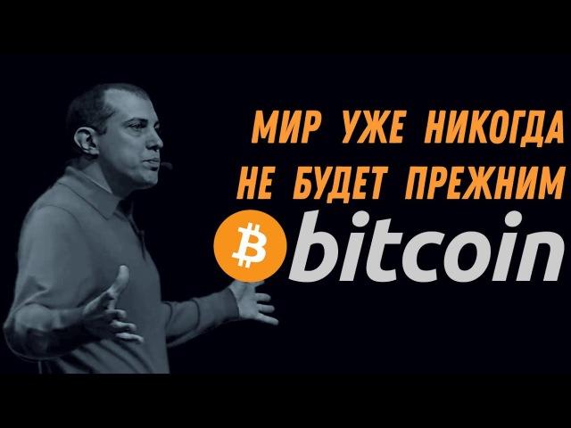 Андреас Антонопулос Как биткоин изменит мир (rus sub)
