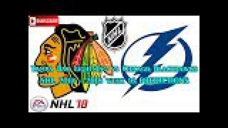 Tampa Bay Lightning vs Chicago Blackhawks   NHL 2017 - 2018 week 16   Predictions NHL18