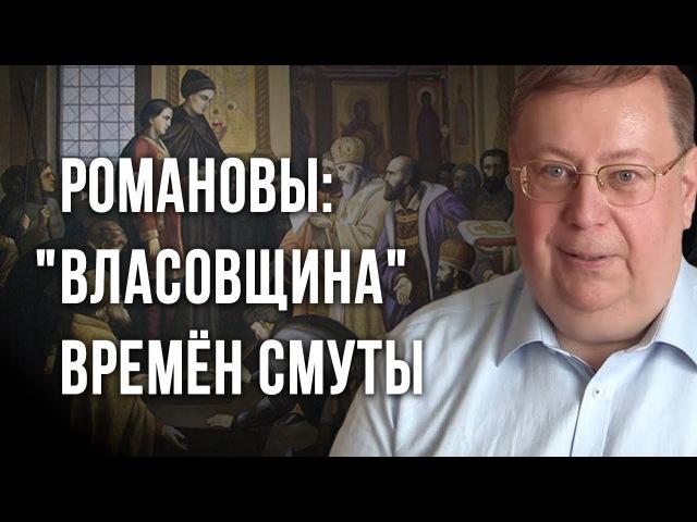 Романовы: власовщина времён Смуты. Александр Пыжиков