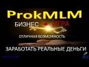 Ответ коллегии адвокатов Санкт Петербурга Prok MLM Лохотрон и Пирамида