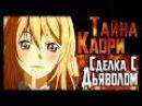 Тайна Каори - СДЕЛКА С ДЬЯВОЛОМ Аниме - Твоя Апрельская Ложь - что означает Элохи ...