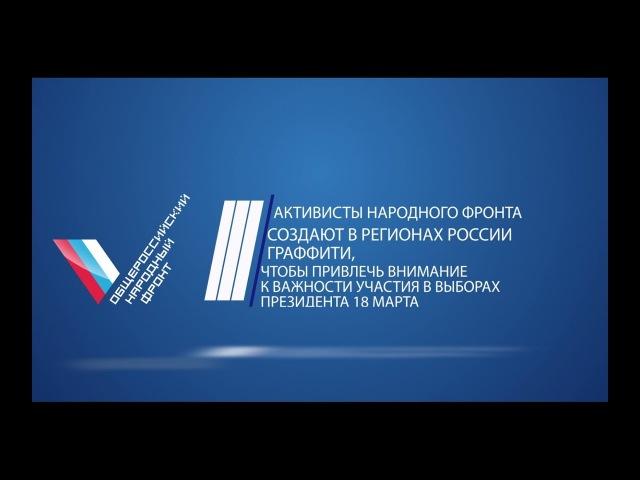 Завершилась всероссийская акция ОНФ по созданию патриотических граффити