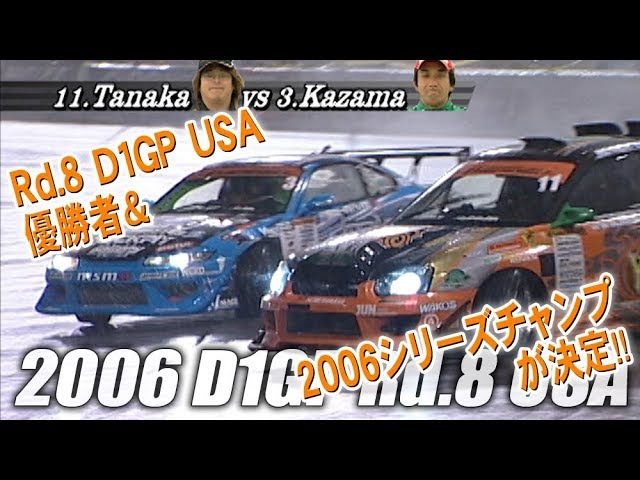 Video Option VOL.155 — D1GP 2006 Rd.8 in USA: Tsuiso SEMIFINAL - FINAL.
