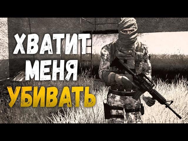 ХВАТИТ МЕНЯ УБИВАТЬ - DayZ Namalsk 19