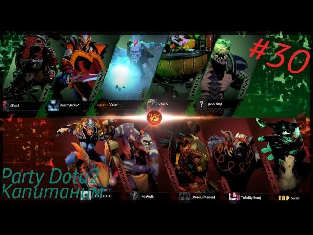 ► 30 | DOTA2 | PARTY DOTA2 | ТОП КАПИТАН