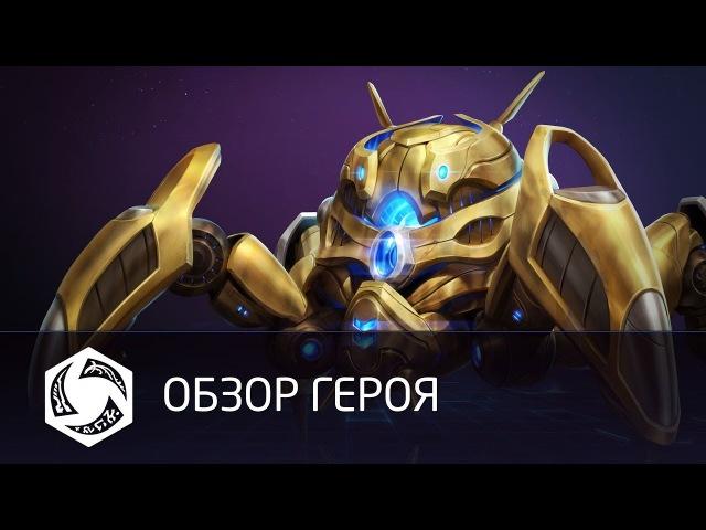 Новым героем Heroes of the Storm стал легендарный Феникс из StarCraft